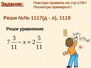 Задание: Повтори правила на стр.174!!! Посмотри примеры!!! Реши №№ 1117(д - л