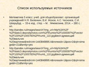 Список используемых источников Математика 5 класс: учеб. для общеобразоват. о