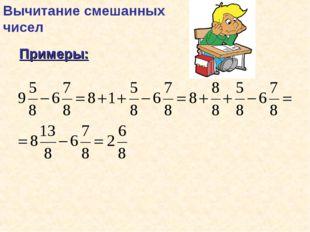 Вычитание смешанных чисел Примеры: