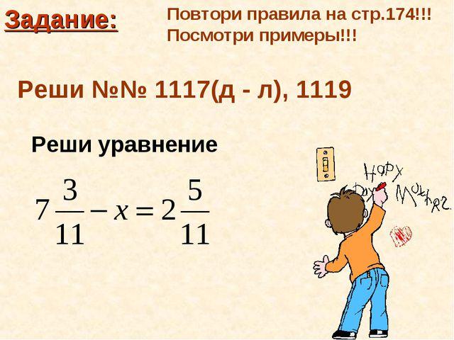 Задание: Повтори правила на стр.174!!! Посмотри примеры!!! Реши №№ 1117(д - л...