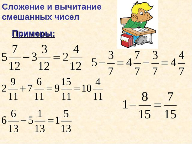Сложение и вычитание смешанных чисел Примеры: