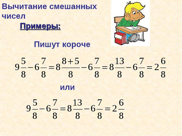 Вычитание смешанных чисел Примеры: Пишут короче или