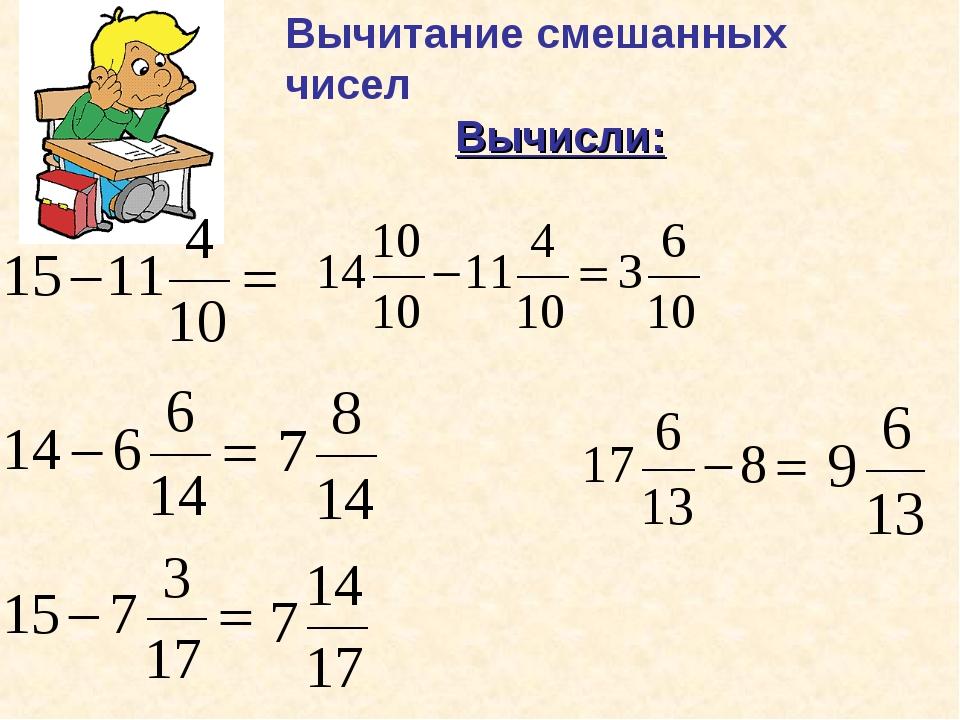 Вычитание смешанных чисел Вычисли: