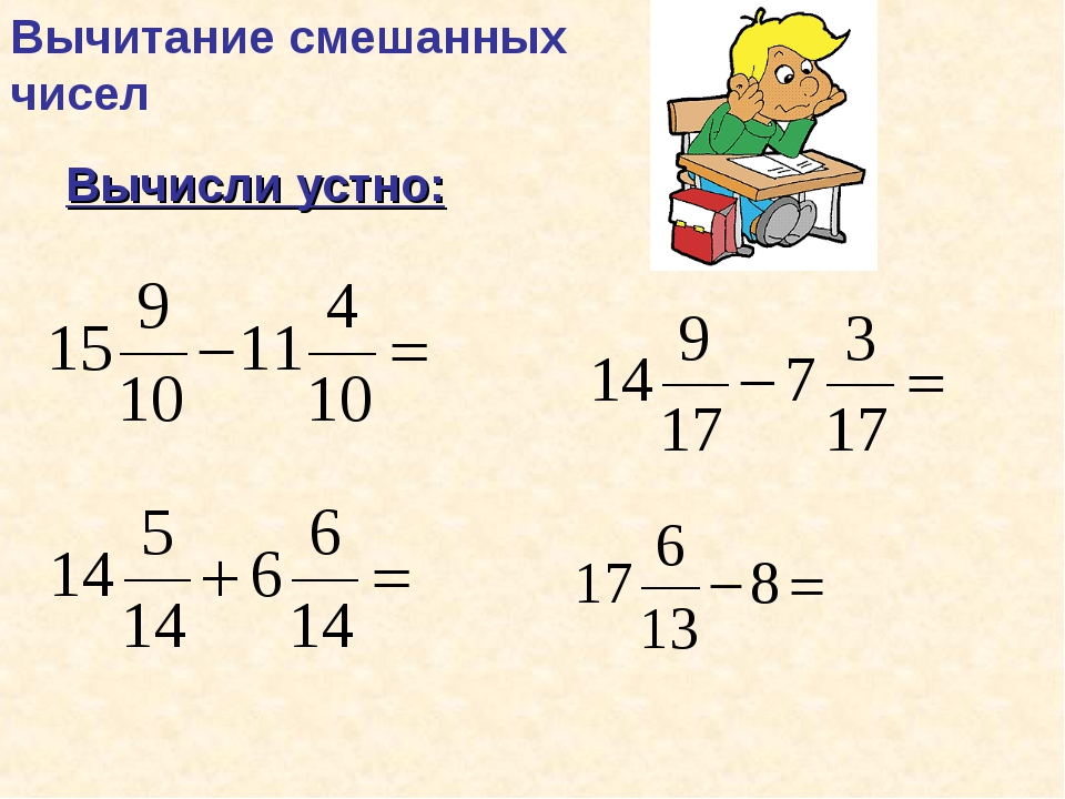 Вычитание смешанных чисел Вычисли устно: