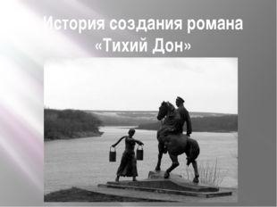 История создания романа «Тихий Дон»