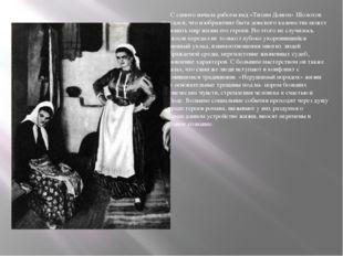 С самого начала работы над «Тихим Доном» Шолохов опасался, что изображение б