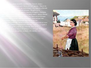 Работая над финальными страницами «Тихого Дона», Шолохов стремился передать