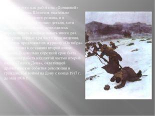 После того как работа на «Донщиной» была отложена, Шолохов тщательно продума