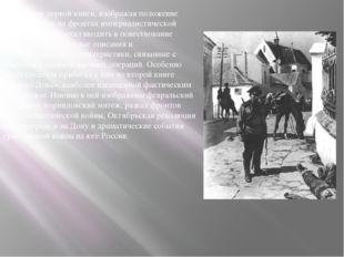 В конце первой книги, изображая положение русских войск на фронтах империали