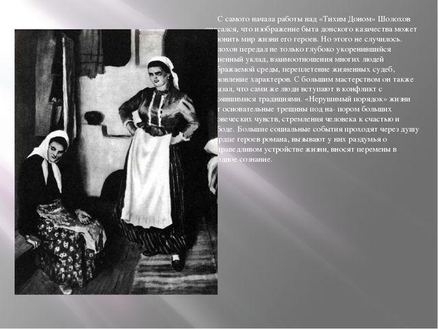 С самого начала работы над «Тихим Доном» Шолохов опасался, что изображение б...