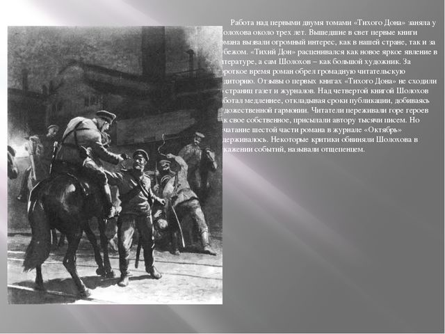 Работа над первыми двумя томами «Тихого Дона» заняла у Шолохова около трех л...