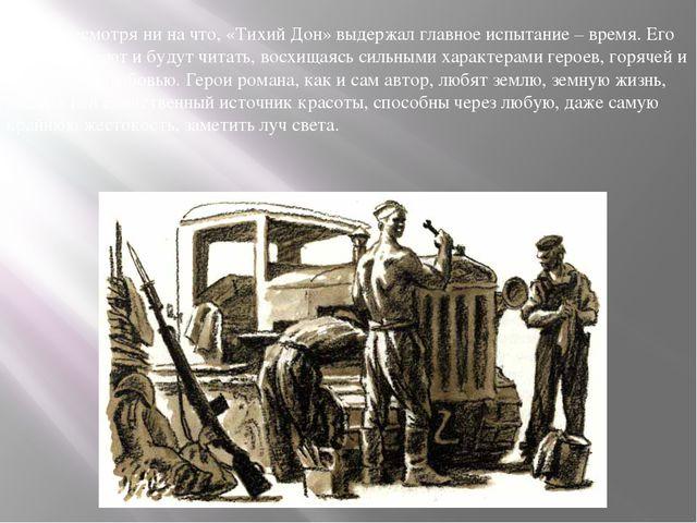 Но, несмотря ни на что, «Тихий Дон» выдержал главное испытание – время. Его...