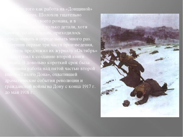 После того как работа на «Донщиной» была отложена, Шолохов тщательно продума...