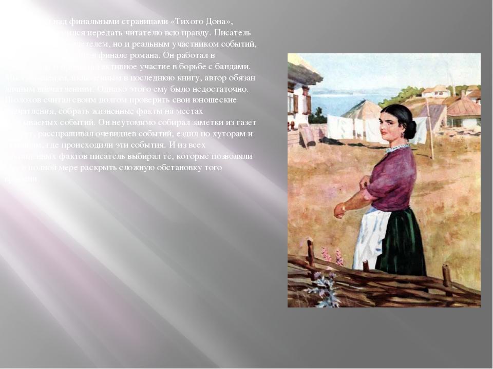 Работая над финальными страницами «Тихого Дона», Шолохов стремился передать...