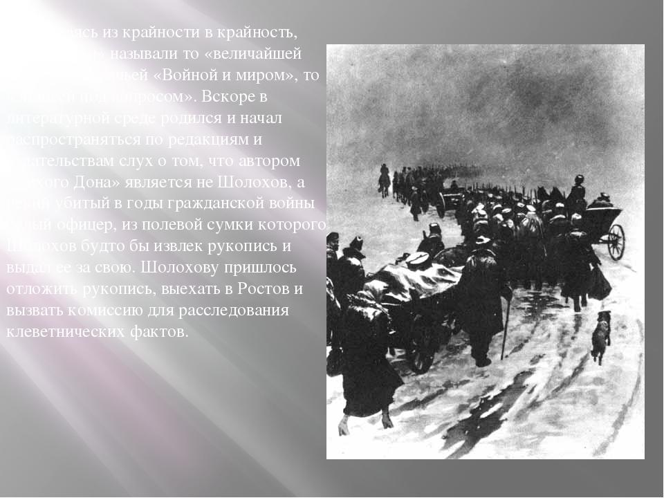Бросаясь из крайности в крайность, «Тихий Дон» называли то «величайшей эпопе...