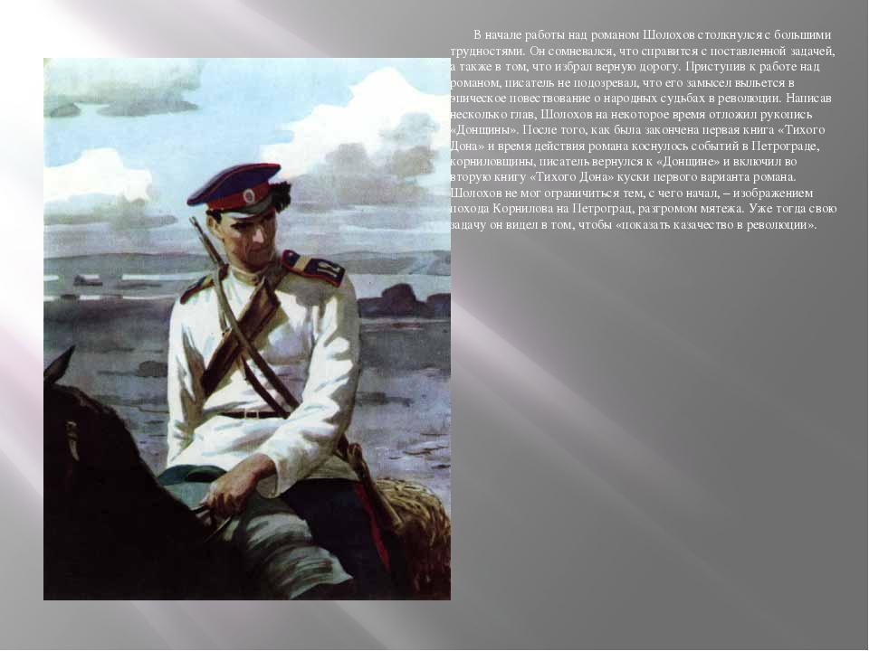 В начале работы над романом Шолохов столкнулся с большими трудностями. Он со...