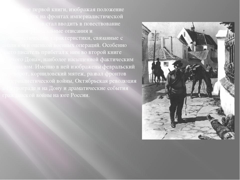 В конце первой книги, изображая положение русских войск на фронтах империали...