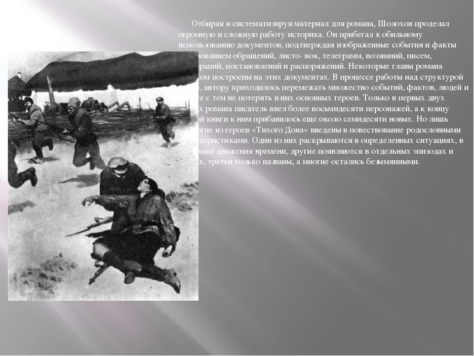 Отбирая и систематизируя материал для романа, Шолохов проделал огромную и сл...