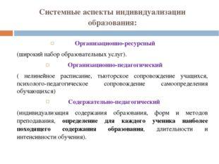 Системные аспекты индивидуализации образования: Организационно-ресурсный (шир