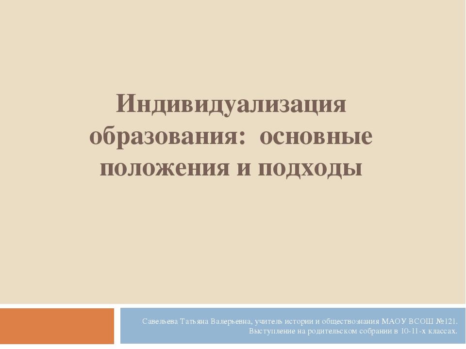 Индивидуализация образования: основные положения и подходы Савельева Татьяна...