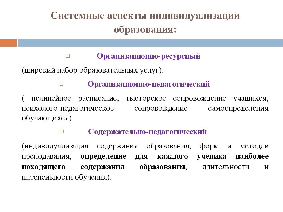 Системные аспекты индивидуализации образования: Организационно-ресурсный (шир...