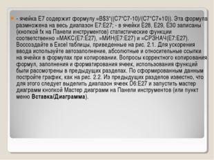 - ячейка Е7 содержит формулу =B$3*((C7*C7-10)/(C7*C7+10)). Эта формула размно