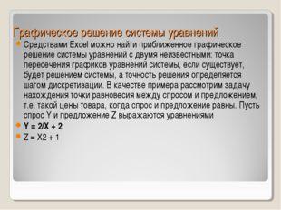 Графическое решение системы уравнений Средствами Excel можно найти приближенн