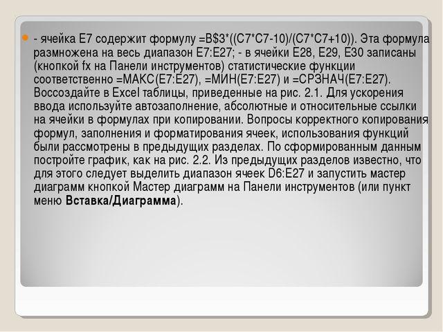 - ячейка Е7 содержит формулу =B$3*((C7*C7-10)/(C7*C7+10)). Эта формула размно...