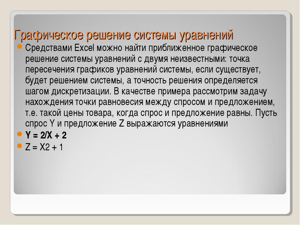 Графическое решение системы уравнений Средствами Excel можно найти приближенн...