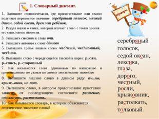 1. Словарный диктант. 1. Запишите словосочетания, где прилагательное или глаг