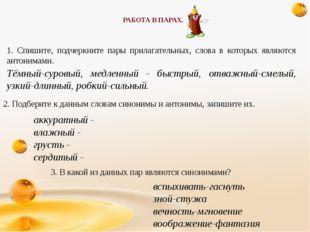 РАБОТА В ПАРАХ. 1. Спишите, подчеркните пары прилагательных, слова в которых