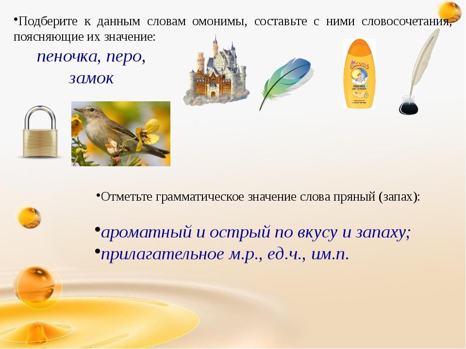 Подберите к данным словам омонимы, составьте с ними словосочетания, поясняющи...