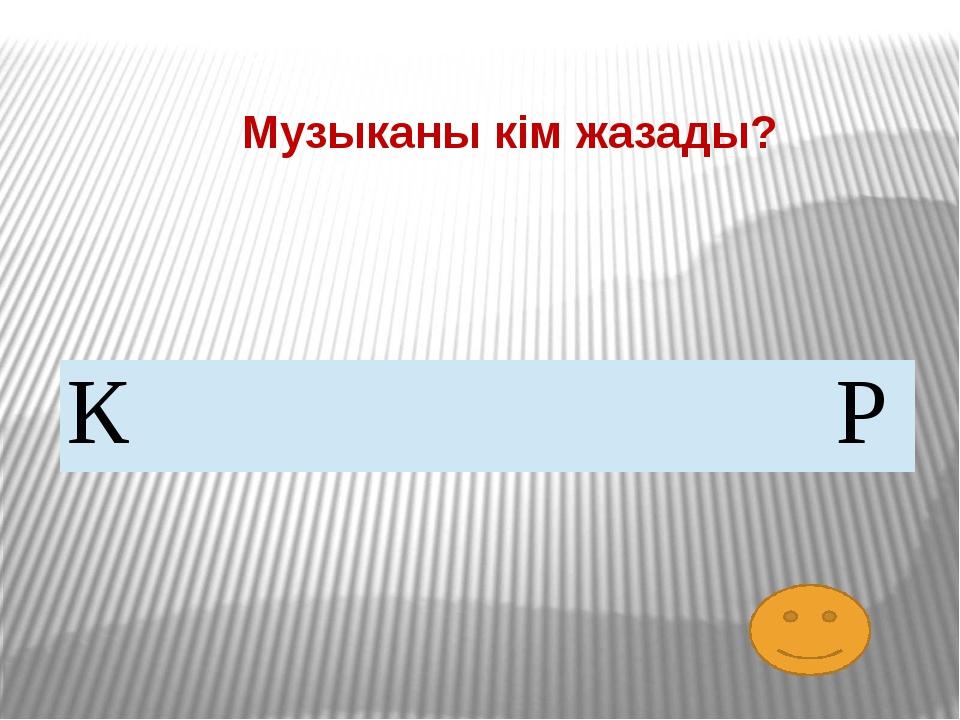 Қазақтың музыкалық инструменталдық жанрын атаңдар К Ү Й
