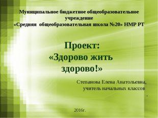 Проект: «Здорово жить здорово!» Муниципальное бюджетное общеобразовательное