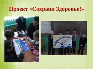 Проект «Сохрани Здоровье!»