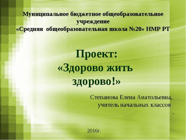 Проект: «Здорово жить здорово!» Муниципальное бюджетное общеобразовательное...
