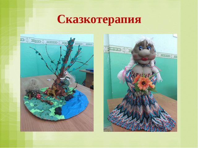 Сказкотерапия
