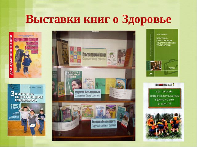 Выставки книг о Здоровье