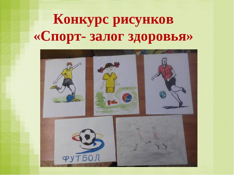 Конкурс рисунков «Спорт- залог здоровья»