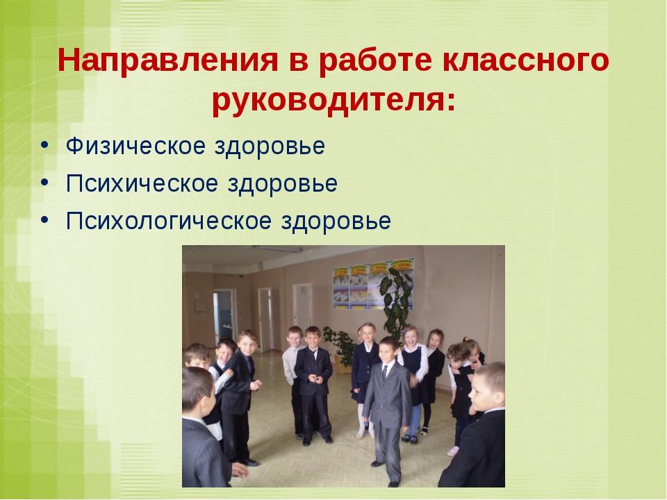 Направления в работе классного руководителя: Физическое здоровье Психическое...