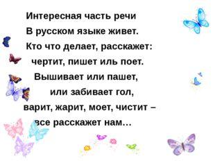 Интересная часть речи В русском языке живет. Кто что делает, расскажет: черт