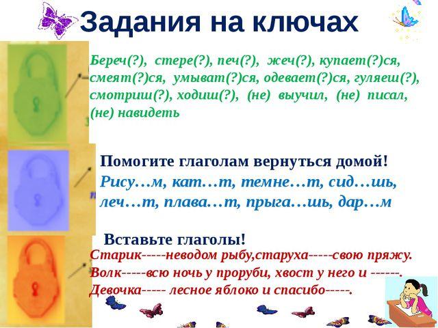 Задания на ключах Береч(?), стере(?), печ(?), жеч(?), купает(?)ся, смеят(?)ся...