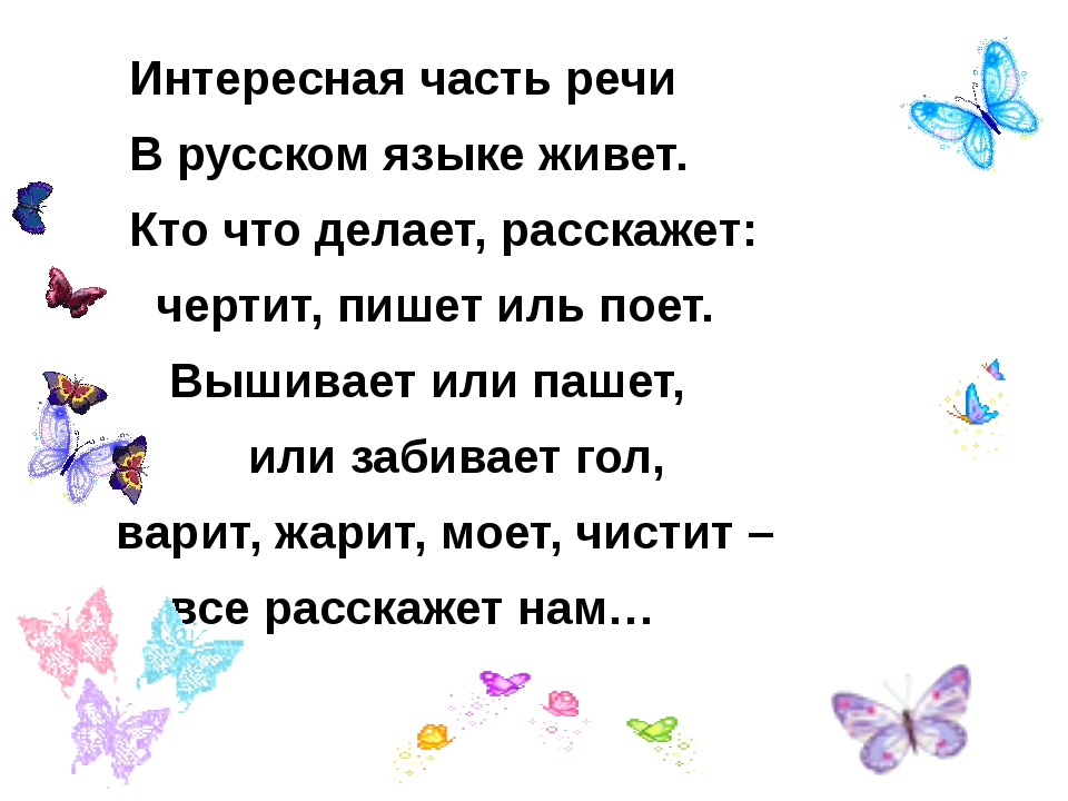 Интересная часть речи В русском языке живет. Кто что делает, расскажет: черт...