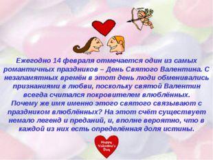 Ежегодно 14 февраля отмечается один из самых романтичных праздников – День Св