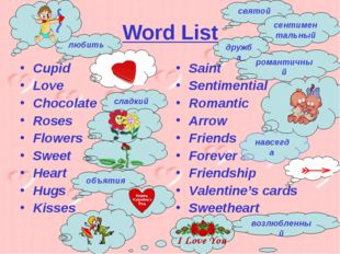 Word List Cupid Love Chocolate Roses Flowers Sweet Heart Hugs Kisses Saint Se