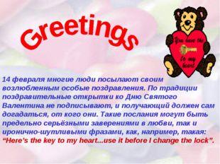 14 февраля многие люди посылают своим возлюбленным особые поздравления. По тр