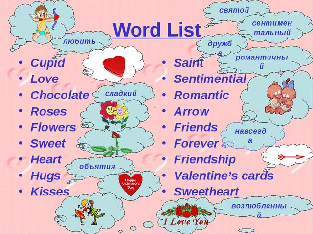 Word List Cupid Love Chocolate Roses Flowers Sweet Heart Hugs Kisses Saint Se...