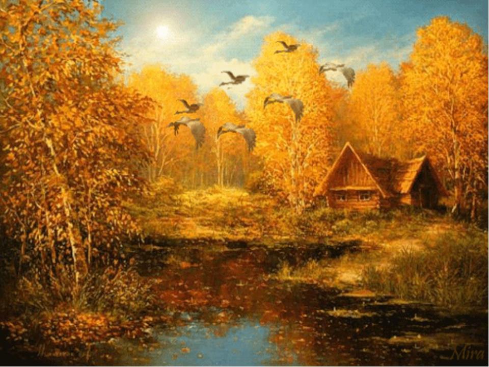 Отговорила роща золотая Берёзовым весёлым языком, И , печально пролетая, Уж н...