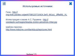Зыбина Т.П. Используемые источники: Гном - http://img-fotki.yandex.ru/get/47