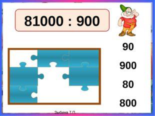 81000 : 900 90 900 800 80 Зыбина Т.П.
